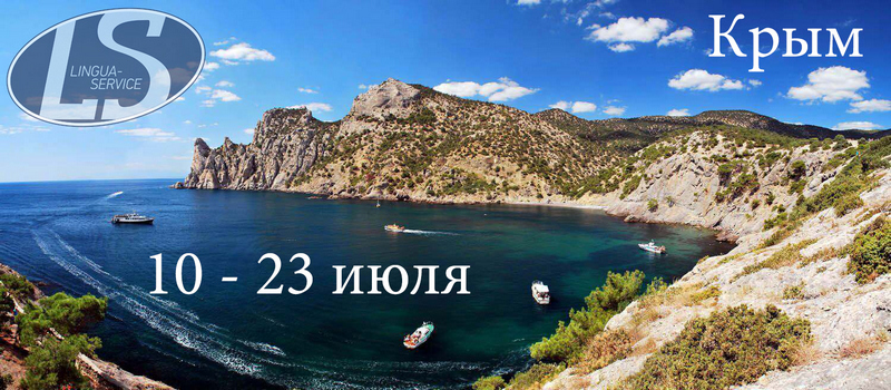 Крымский июль!